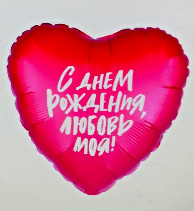 С днем рождения любовь моя!
